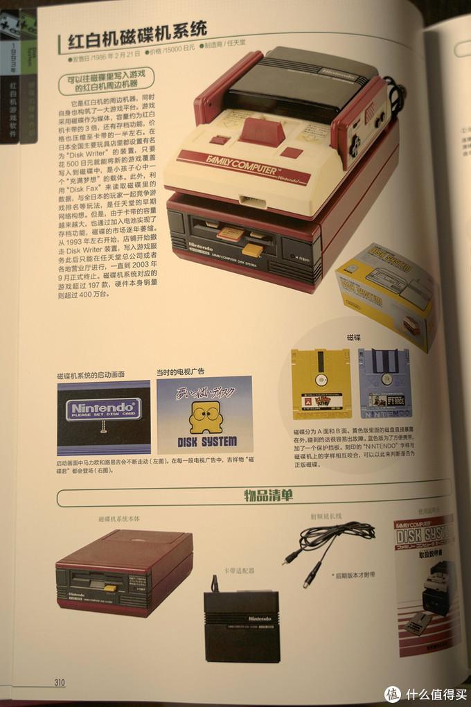 梦回童年游戏时光,红白机终极收藏大部头——《红白机终极档案》&《怀旧电子游戏机博览会》