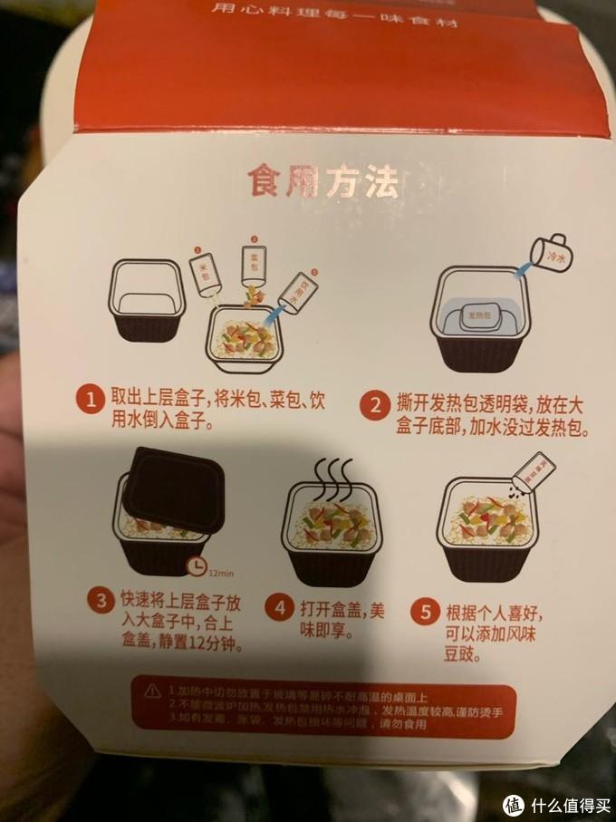 自热米饭(速热米饭)的一点小亲测