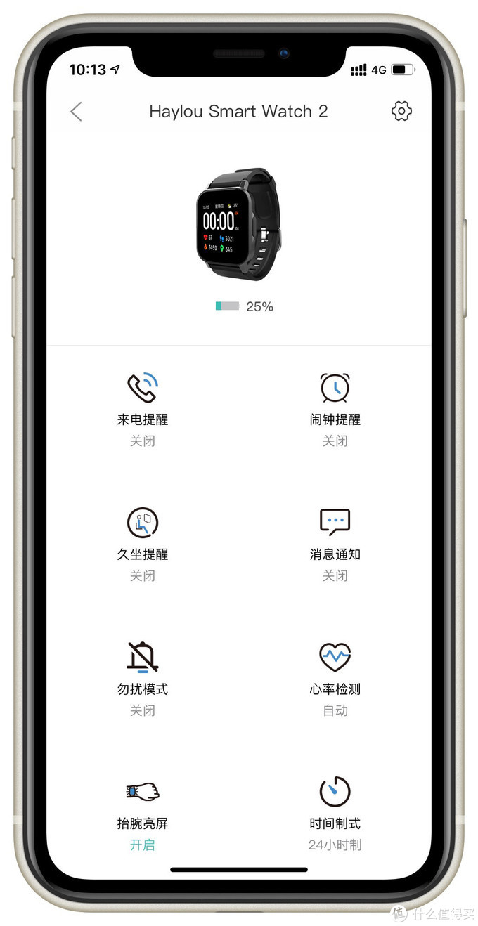 仅需 129 元的智能手表?——Haylou Smart Watch 2