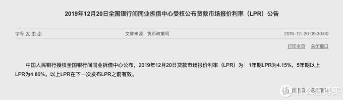 特别提示:LPR转换五大行8月25日起将批量操作