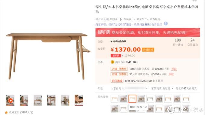 那么这种低档结构的成品桌子要多少钱呢?你没有看错,1米长的白橡书桌要收你1370元。