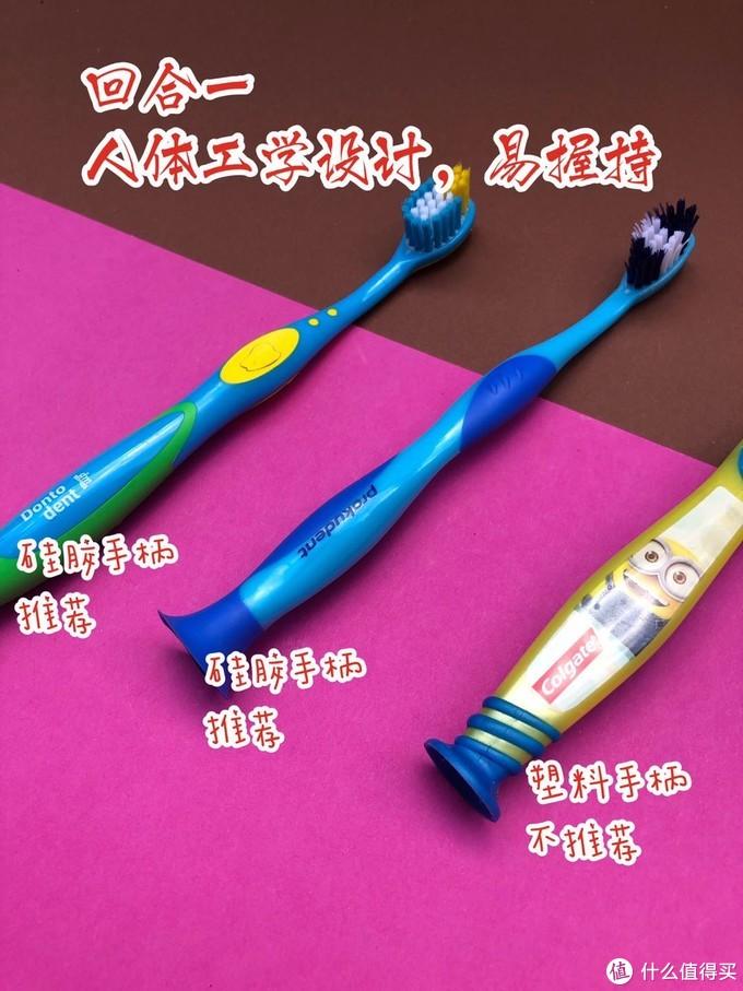 如何挑选儿童牙刷?