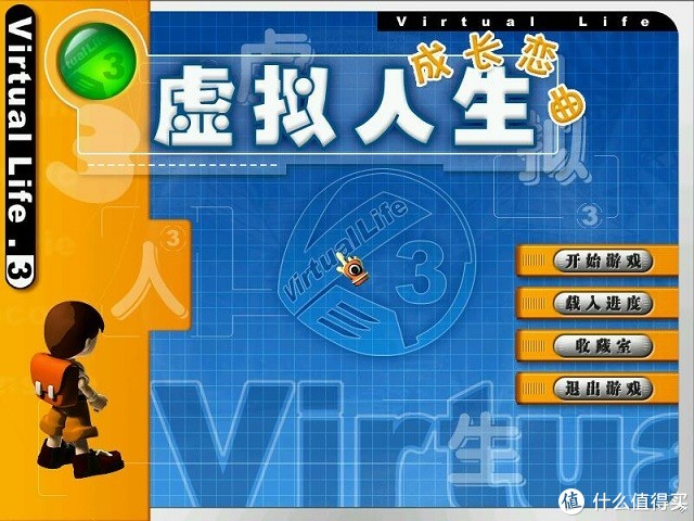 【福利】方块游戏平台免费领取《虚拟人生》系列作品,童年时期又一经典之作!