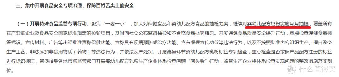 婴幼儿奶粉在中国实行月月抽检