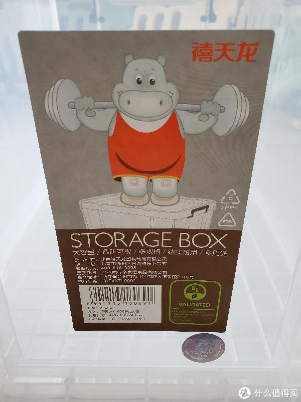 天猫超市42元一个的禧天龙大力士系列高透抗压收纳箱20升6069 开箱