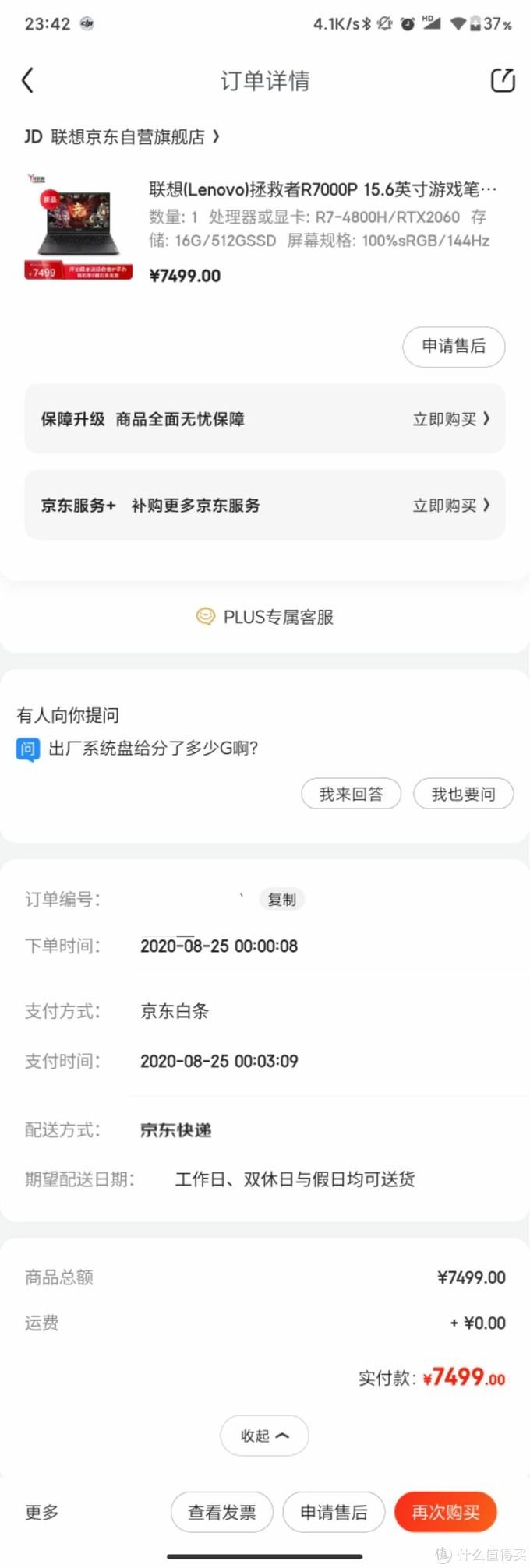 Lenovo 联想 拯救者 R7000P 游戏本 到货秀多图开箱简晒~