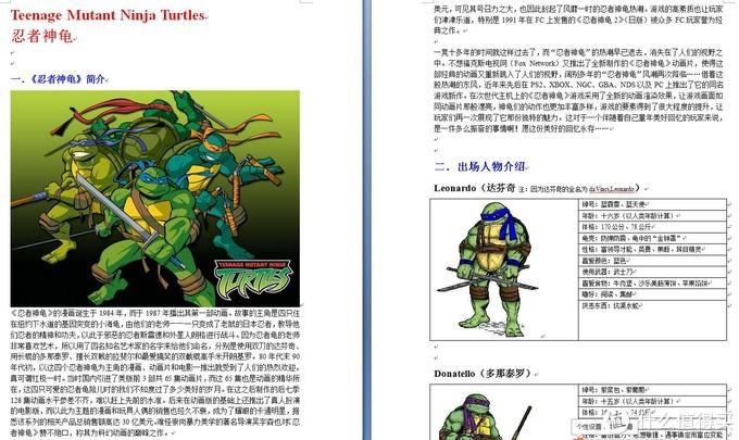 当年发表的一些FC怀旧文章《忍者神龟系列》
