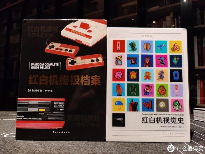 开本而言,《红白机终极档案》略大,为精装硬壳锁线装帧,《红白机视觉史》为软装胶装,但由书盒,而且用了较多的特殊工艺。