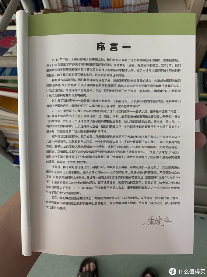 图书馆猿の2020读书计划41:《奇妙量子世界:人人都能看懂的量子科学漫画》