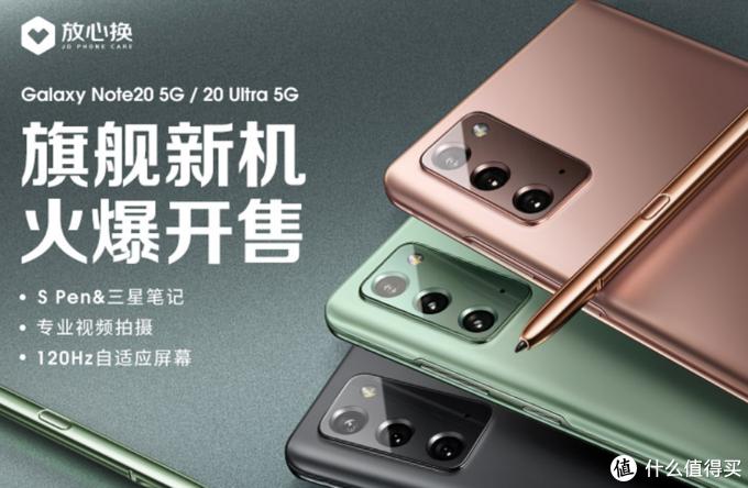 """三星Galaxy Note 20系列正式开售,办公+娱乐于一体新旗舰、还有""""1小时达""""和""""30365放心换""""贴心服务"""