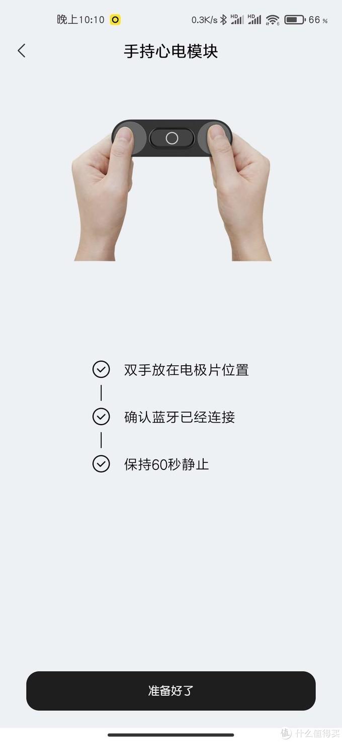 个人运动助理------米家心电运动T恤