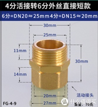 铜4分内丝活接转6分外丝直接