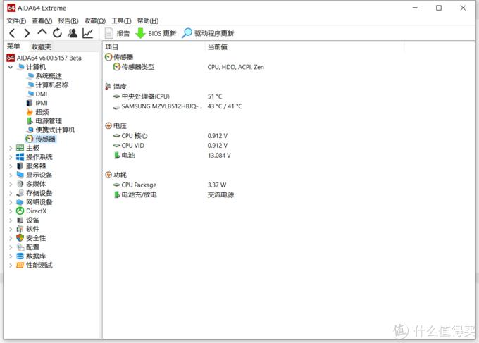 日常使用打开3个千牛、QQ、微信、钉钉、网易云、360浏览器的温度