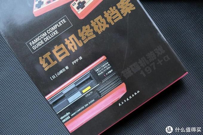 童年的回忆杀:《红白机终极档案》与《怀旧电子游戏机博览会》之旅