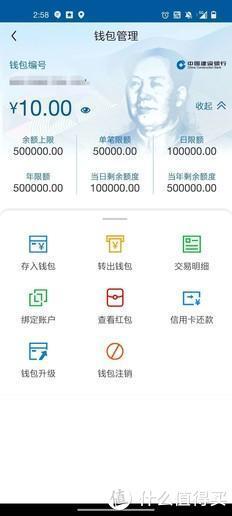 建行数字货币钱包仍在测试阶段