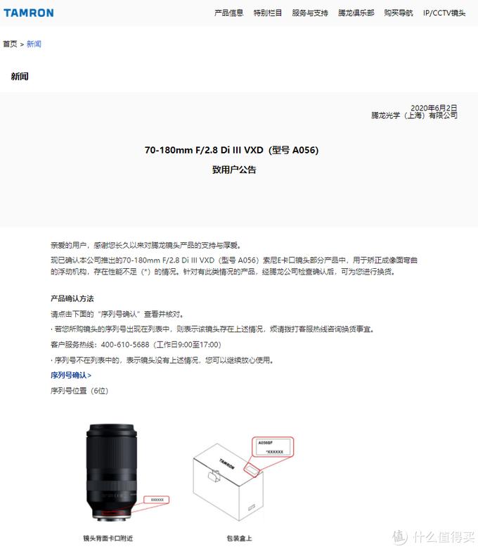 """适马24-70mm F2.8 DG DN ArtforFE卡口镜头到底还进不进""""灰""""?"""
