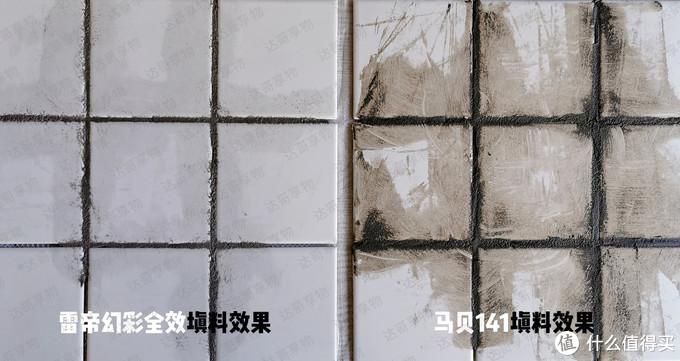 马贝141残存在砖面的料过多,雷帝更省料