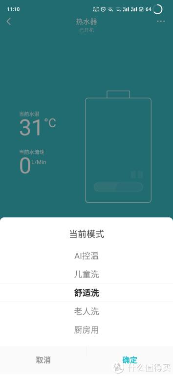 一键零冷水,用了回不去:云米互联网燃气热水器Zero S1