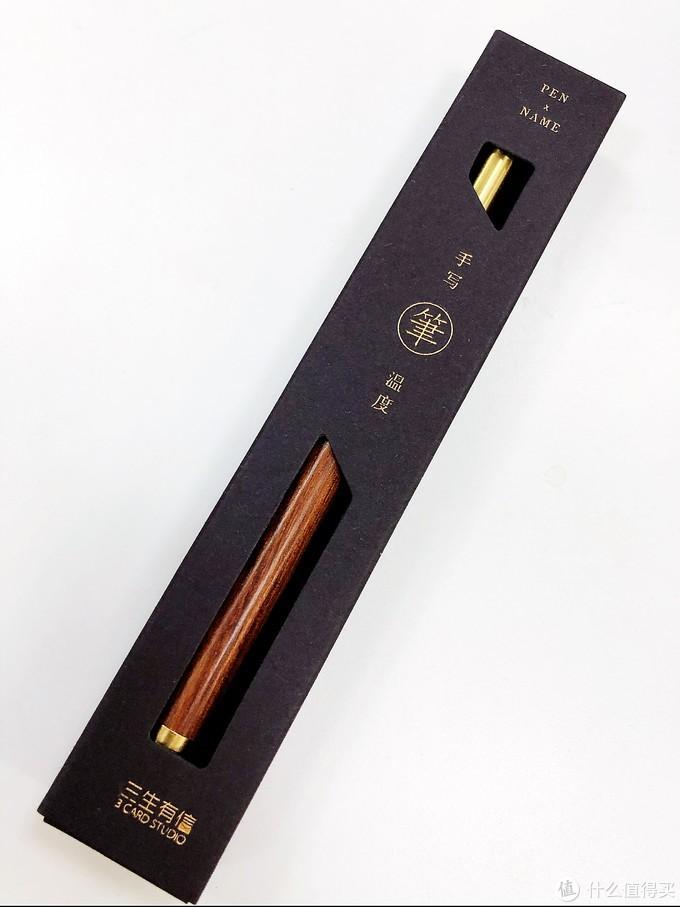 三生有信写字笔