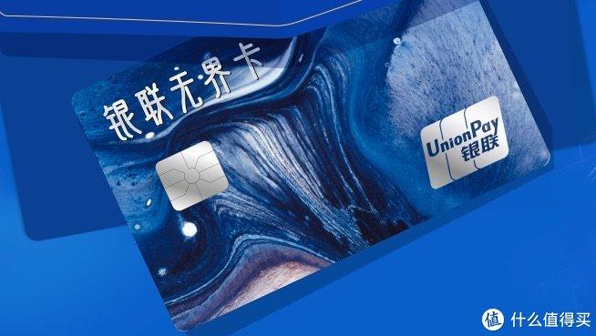 中国银联推出数字银行卡,手机即开即用、卡码合一