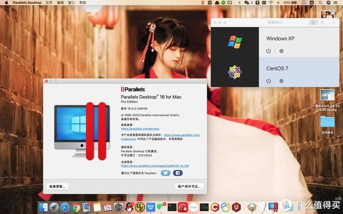 Parallels Desktop16带来的便捷性