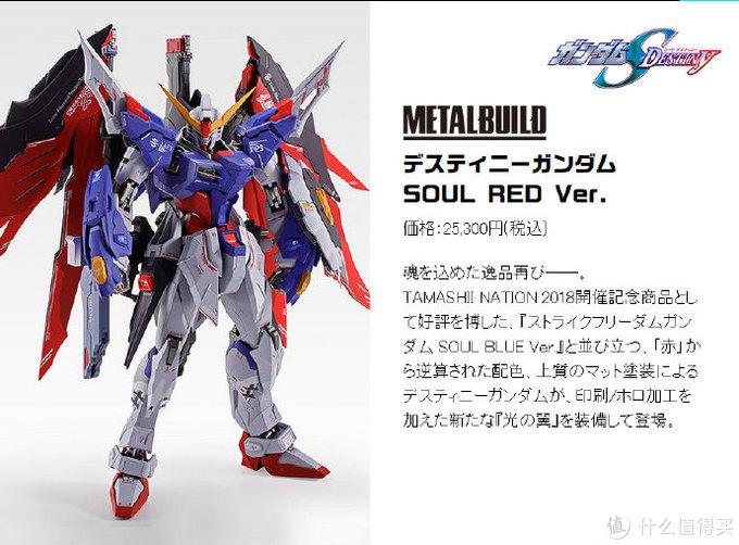 我是刚大木:Metal Build 命运高达 SOUL RED Ver.公布预定日期