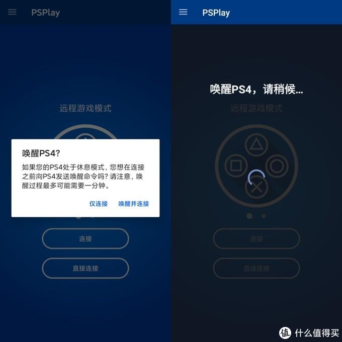 PS4公网(外网)串流经验分享·续——安卓端串流的新大陆PSPlay
