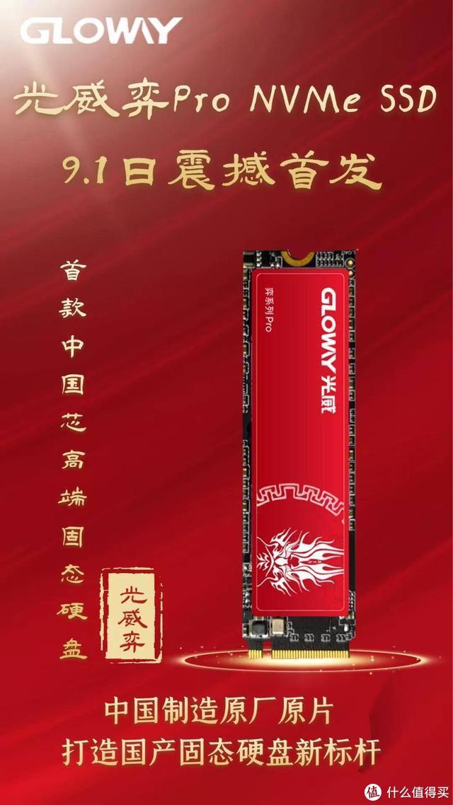 打破国外垄断 光威发布%100国产M.2 NVME固态硬盘
