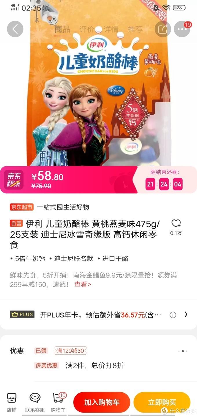 京超周年庆生鲜9月半价券,怎么买更划算?推荐多款超低爆款商品!