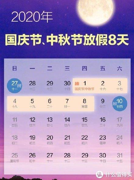 出行提示:放假!2020年国庆、中秋连休8天!