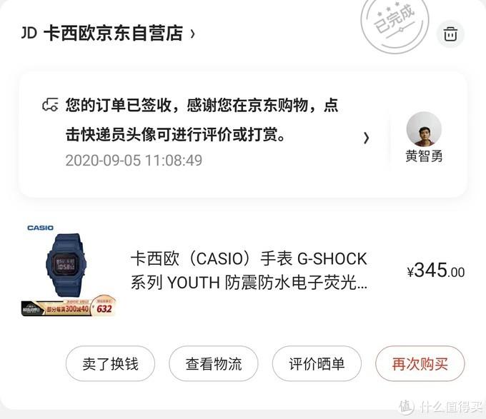 Casio 5600bbm入手体验