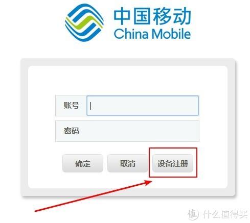 选择设备注册