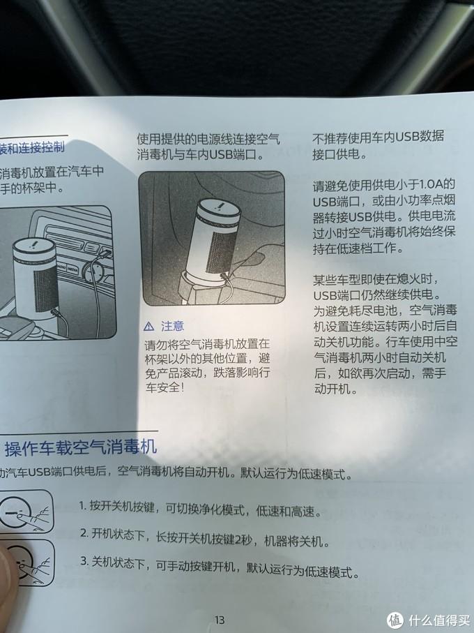 49秒快速除菌——飞利浦盈动5000系列GP5601车载空气净化器评测