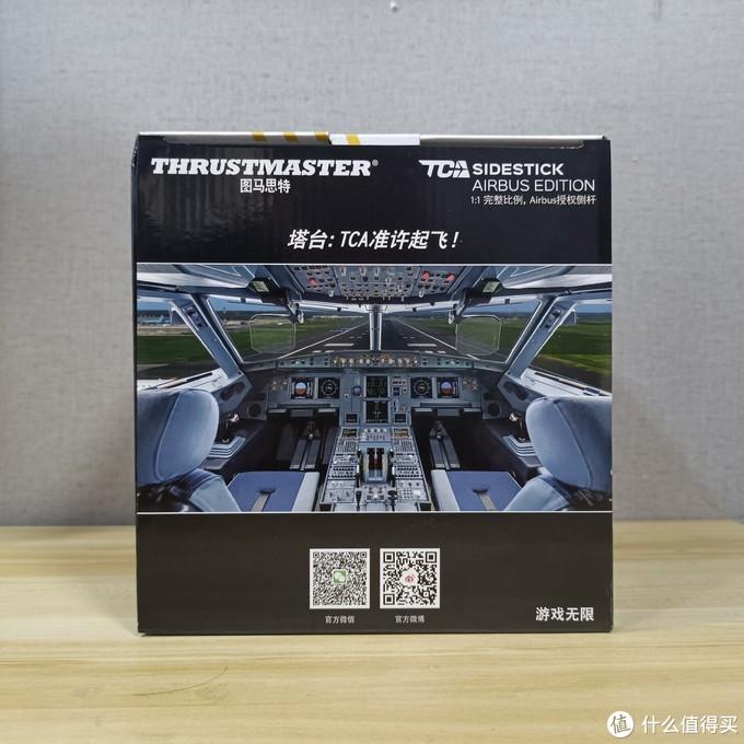 微软模拟飞行2020的好帮手--图马思特 TCA空客版飞行摇杆, 2K分辨率畅玩的电脑配置建议