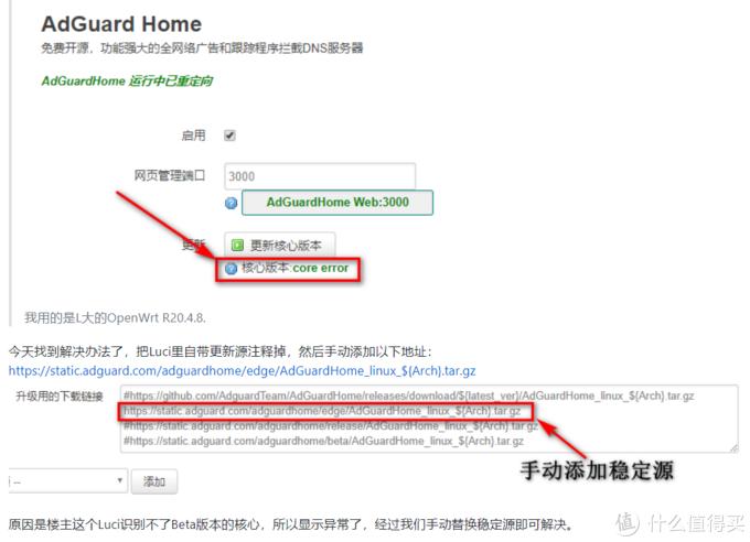 教程分享——Openwrt使用Smartdns+ADGuard进行DNS组网