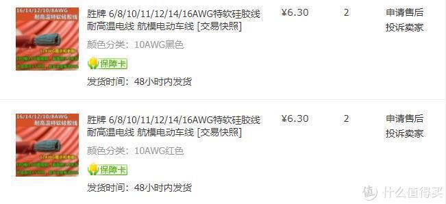 胜牌10AWG超软硅胶线
