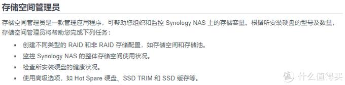 保姆级教程NAS的基础应用