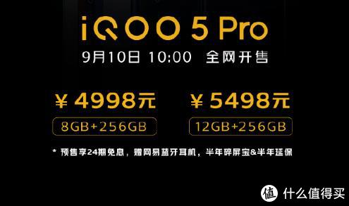"iQOO 5 Pro竞速版定于9月10日全网开售,并宣布举行""iQOO竞速开放日""活动"