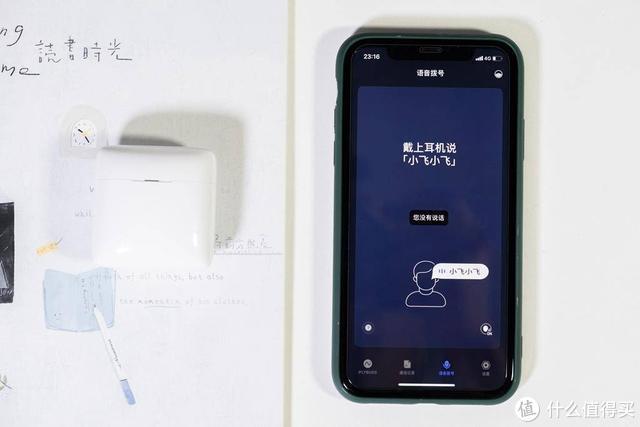打破TWS耳机局限,支持通话录音转写,讯飞智能耳机iFLYBUDS体验