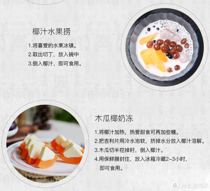 夏日消暑神仙水 推荐几款值得喝的椰子味饮品