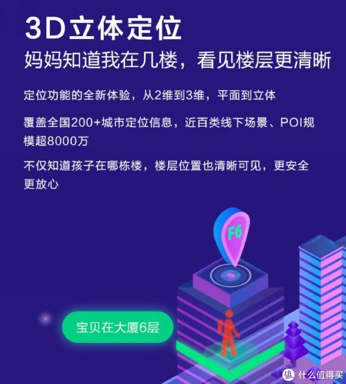 3D立体定位、4G视频通话:360儿童手表S2领航探索版开启预售