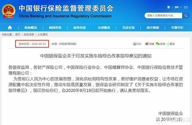 中国银保监会官网截图