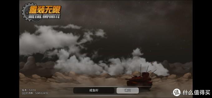 游戏种草篇:坦克的本身就是它最大的魅力——《重装无限》