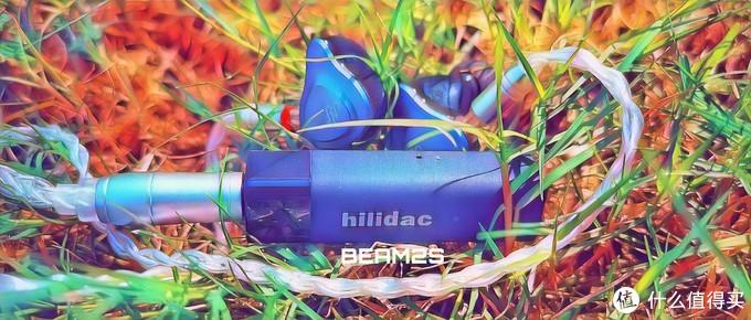 追求极致,Hilidac BEAM2S解码耳放线试听分享