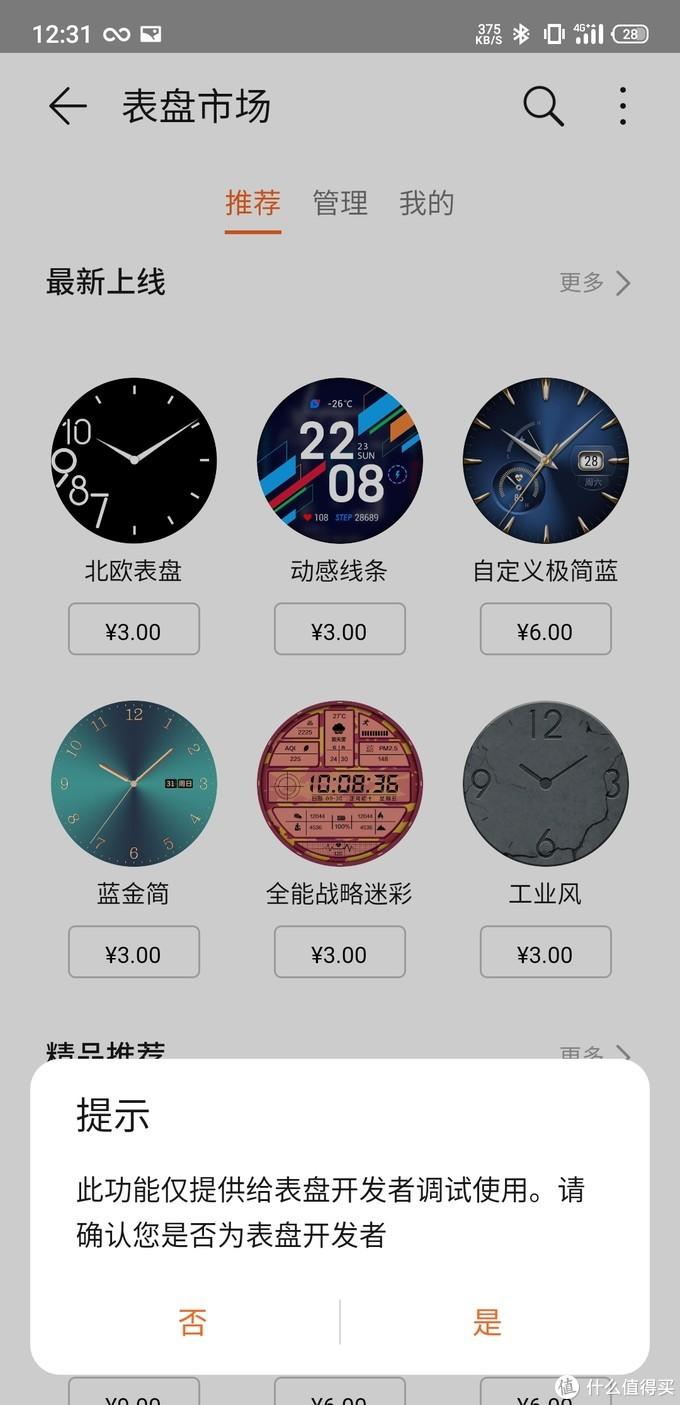 荣耀手表无限安装第三方表盘