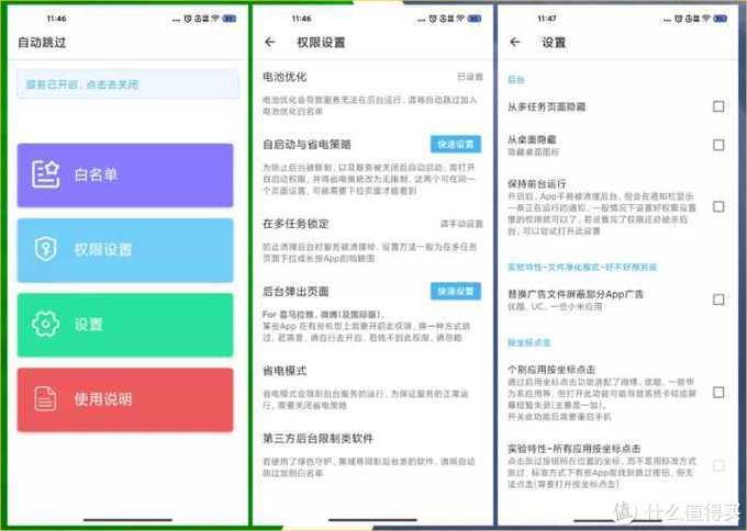 15款业界良心手机APP推荐,让你的手机更好用!
