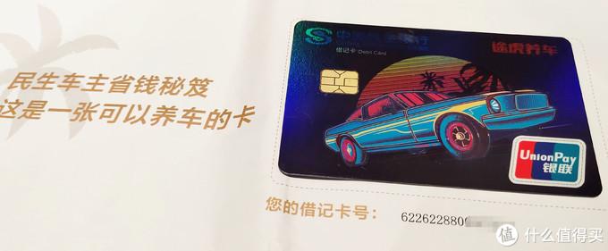 100%下卡,全年24次洗车,69折加油,终身免费维护,这张车卡才叫香