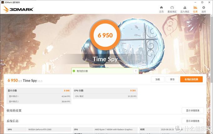 一款买到就是赚到的游戏本 联想拯救者R7000P评测