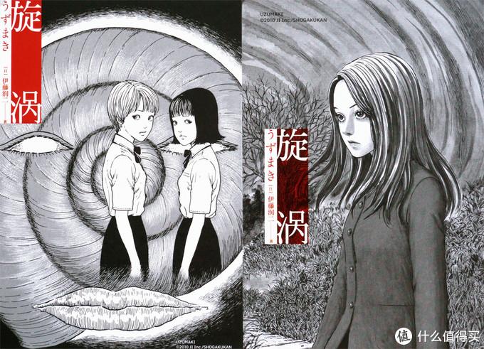 伊藤润二《旋涡》简体中文版 轻测评