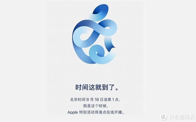 苹果iPhone12发布会定于9月16日举行,充电配件爆料汇总
